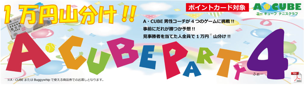 A・CUBE PARTY